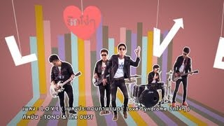 Nonton L.O.V.E. (Ost. LOVE syndrome รักโง่ๆ) - โตโน่ &The dust【OFFICIAL MV】 Film Subtitle Indonesia Streaming Movie Download