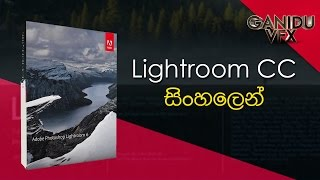 Lightroom 6 / CC 2015