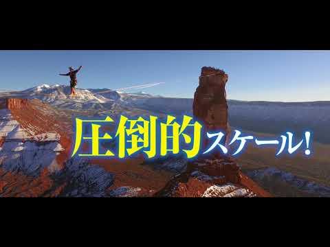 『クレイジー・フォー・マウンテン』【12/28~】