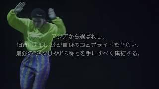NEYAGAWA DANCE FESTIVAL VOL.5 POP solo BATTLE SAMURAI JAPAN予選 – 2018/6/10 @ 寝屋川市民会館