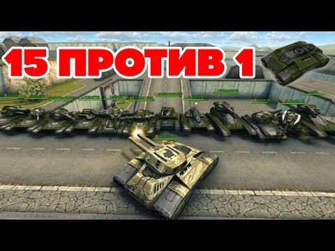 ТАНКИ ОНЛАЙН l Juggernaut ПРОТИВ 15 ТАНКОВ l СКОЛЬКО РАЗ УНИЧТОЖИЛИ