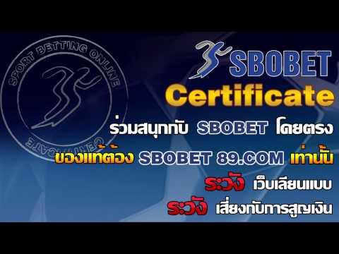 SBOBET89 ผู้ให้บริการแทงบอลออนไลน์ในไทย