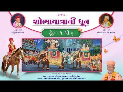 Shobhayatrani Dhun  શોભાયાત્રાની ધૂન   Vol.89   Bhajan Kirtan Jukebox   Swaminarayan Mandir - Kundal