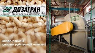 Видео Комбинированные рубительные машины, РБ-К