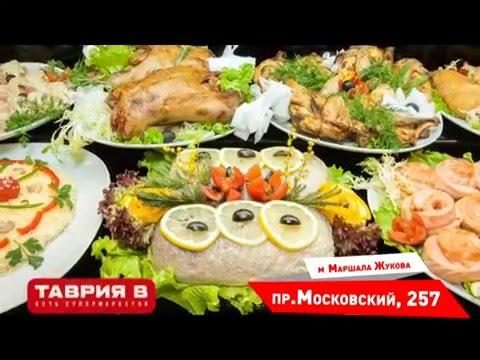 ТАВРИЯ В - Хлеб и кулинария в супермаркете ТАВРИЯ В (Харьков)