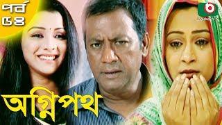 Download Video বাংলা নাটক - অগ্নিপথ | Agnipath | EP 54 | Raunak Hasan, Mousumi Nag, Afroza Banu, Shirin Bokul MP3 3GP MP4