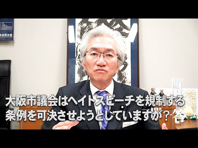 「大阪市議会はヘイトスピーチを規制する条例を可決させようとしていますが?」週刊西田一問一答