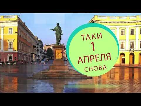 ТОП-30 Самые смешные одесские анекдоты 2018 года 1 апреля - День смеха - DomaVideo.Ru