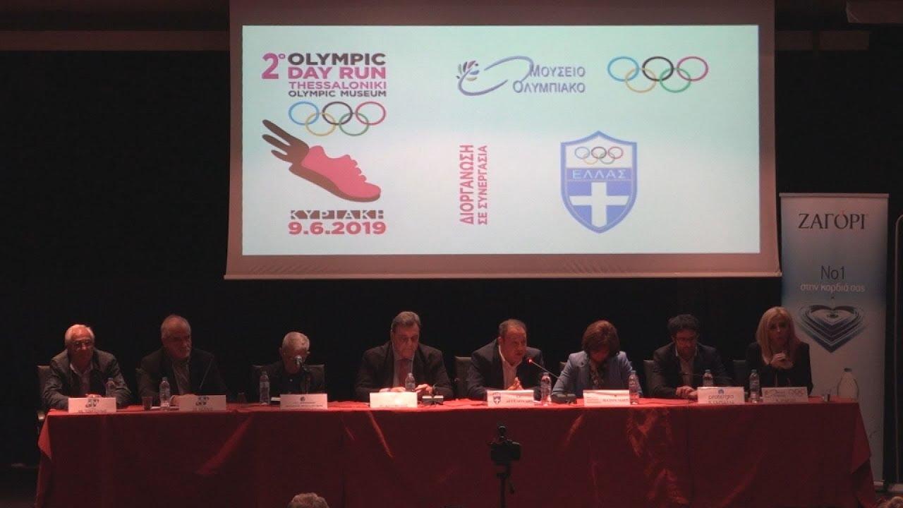 Παρουσίαση προγράμματος εορτασμού Ολυμπιακής Ημέρας και του 2ου OLYMPIC DAY RUN