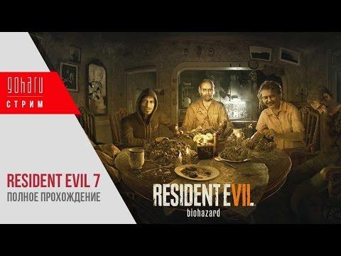 Полное прохождение Resident Evil 7: Biohazard #2. Хорошая концовка