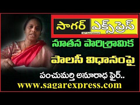 ఆంధ్రప్రదేశ్లో కొత్త పారిశ్రామిక విధానం గురించి అనురాధ ప్రసంగం/Anuradha Speech ! Sagarexpress TV
