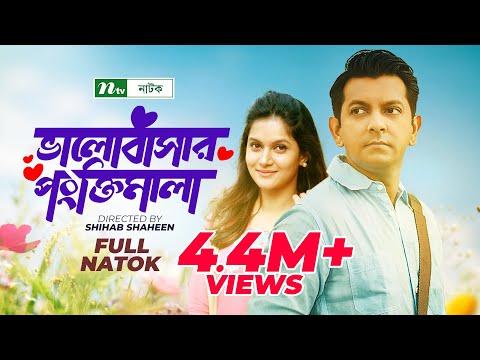Romantic Bangla Natok: Valobasar Pongktimala | Tahsan, Mithila, Apurbo, Momo | Full Bangla Natok