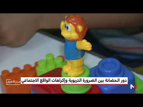 العرب اليوم - شاهد: تزايُد الإقبال على دور الحضانة مِن طرف الأسر المغربية