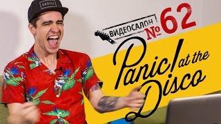 Download Lagu PANIC! AT THE DISCO: русские клипы глазами Брендона Ури (Видеосалон №62) — следующий 6 июля! Mp3