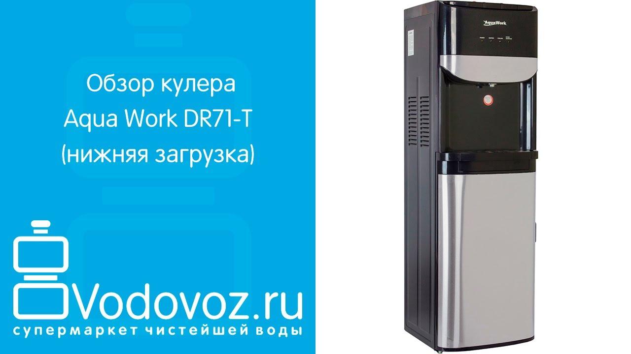 Обзор кулера для воды Aqua Work DR71-T