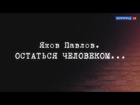 «Яков Павлов. Остаться человеком…»