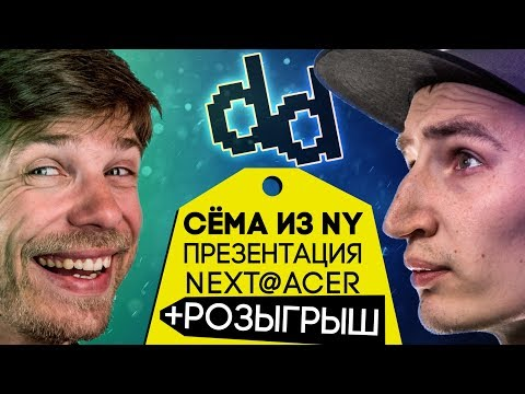 DD SНОW - Презентация NЕХТ@АСЕR онлайн с Сёмой из Нью-Йорка + Розыгрыш - DomaVideo.Ru