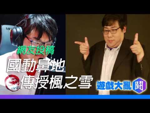 [網友投稿] 國動傳授鼻地否放to楓之雪確認 3/10/3