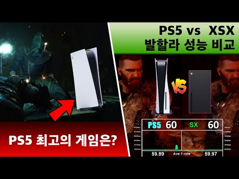 PS5 출시 최고 게임은 데몬즈 소울   어쌔신 크리드 발할라 XSX보다 PS5에서 더 잘 돌아간다  - 차카게임