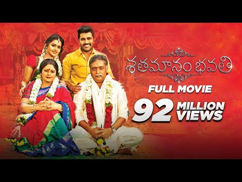 Shathamanam Bhavathi | Telugu Full Movie 2017 | With Subtitles | Sharwanand, Anupama Parameswaran