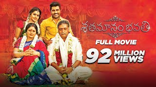 Video Shathamanam Bhavathi | Telugu Full Movie 2017 | With Subtitles | Sharwanand, Anupama Parameswaran MP3, 3GP, MP4, WEBM, AVI, FLV April 2018