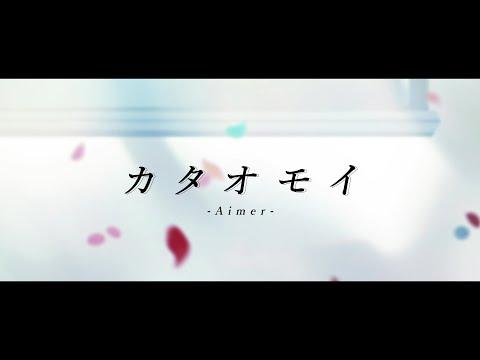 カタオモイ/Aimer covered by 戌亥とこ