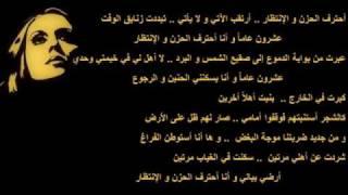 فيروز - أحترف الحزن و الانتظار - Fairouz - Ahtarif El Houzna