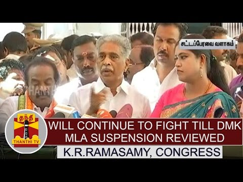 Will-continue-to-fight-till-DMK-MLA-suspension-Reviewed--K-R-Ramasamy-Congress