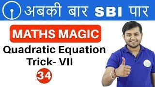 11:00 AM Maths Magic by Sahil Sir | Quadratic Equation lअबकी बार SBI पार I Day #34