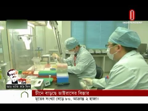 Coronivirus death toll hits 80 in China (27-01-2020) Courtesy: Independent TV