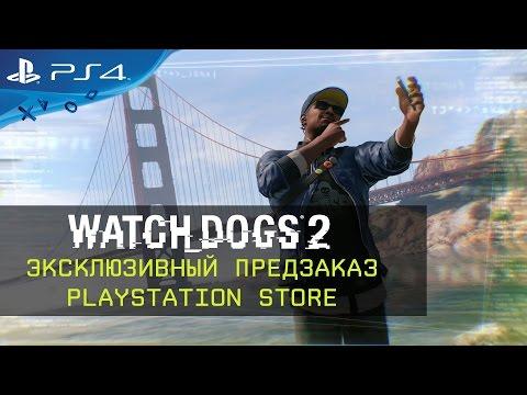 Watch Dogs 2 - Эксклюзивный предзаказ в PS Store [RU]