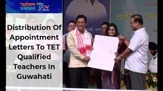 Distribution Of Appointment Letters To TET Qualified Teachers In Guwahati