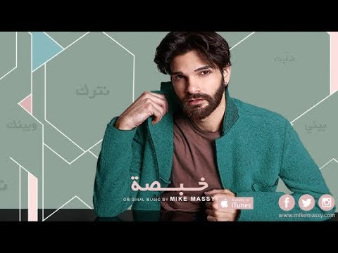 Mike Massy - Khabsa [Lyrics Video]