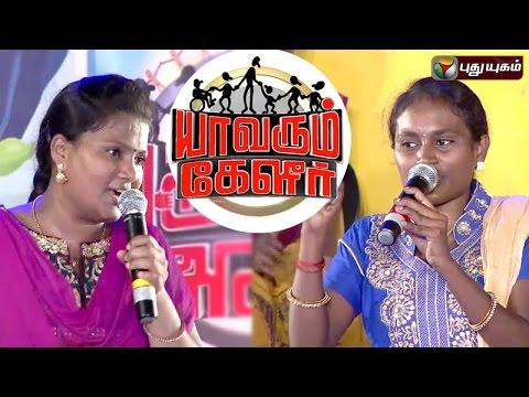 Yaavarum-Kelir-29-05-2016-Puthuyugam-TV