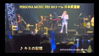 Download Lagu 『PERSONA MUSIC FES 2013 ~in 日本武道館』オフィシャル試聴映像 Mp3
