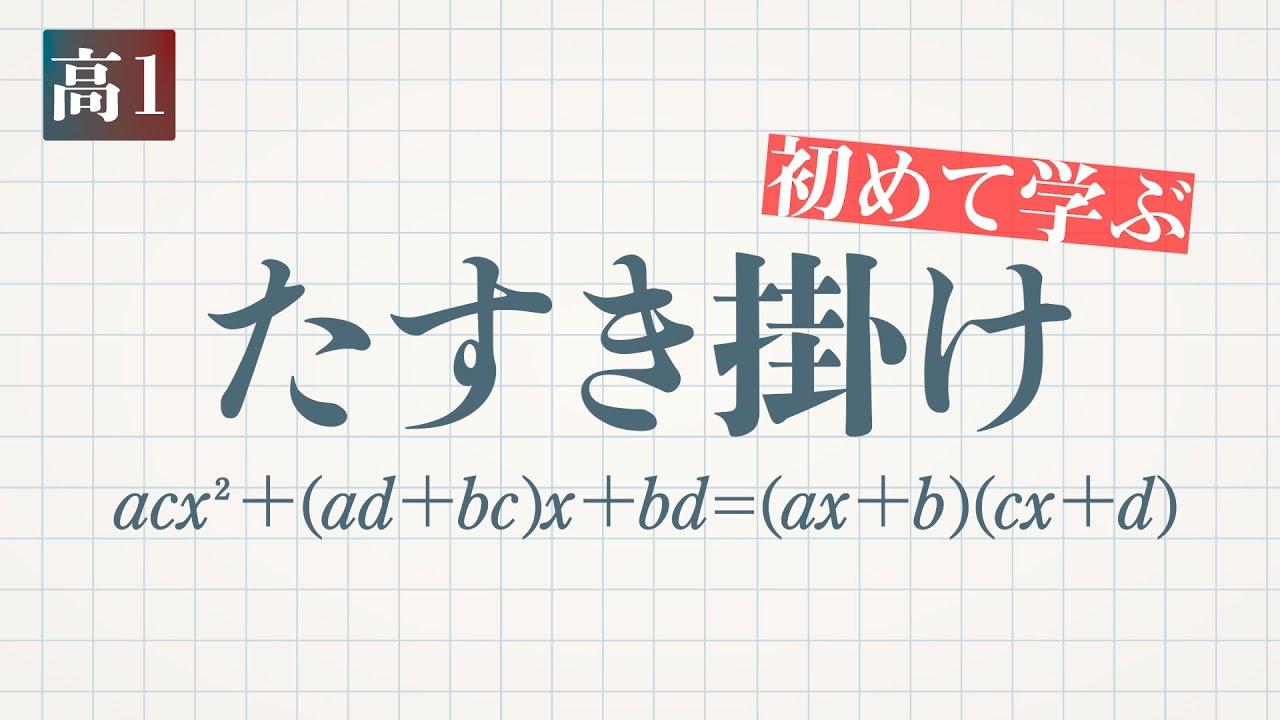 たすき掛け acx²+(ad+bc)x+bd=(ax+b)(cx+d)