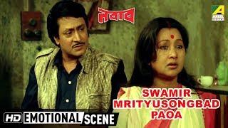 Download Video Swamir Mrityusongbad Paoa | Emotional Scene | Nawab | Ranjit Mallick MP3 3GP MP4