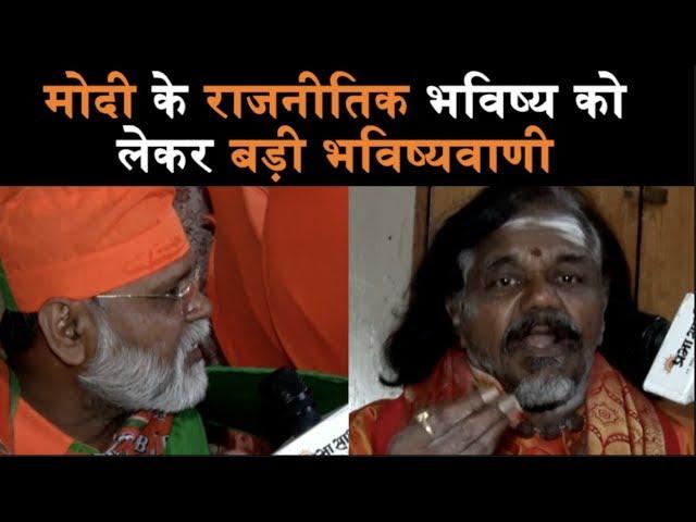 PM मोदी का राजनीतिक भविष्य क्या है, बता रहे हैं आंध्र प्रदेश से आये स्वामीजी