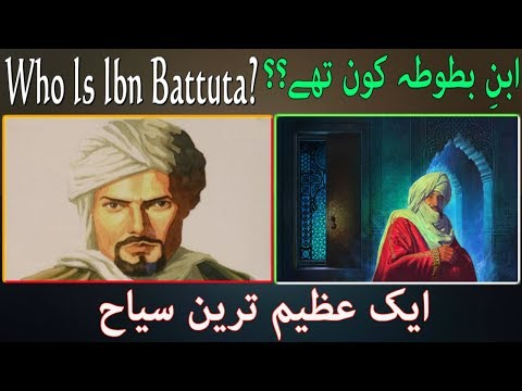 Who Is Ibn Battuta?? Ibn Battuta Kon Thy Mukkamal Info About A Great Traveler