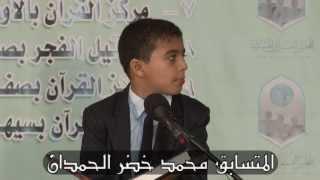 المتسابق محمد خضر الحمدان في مسابقة القران المشترك 1434هـ