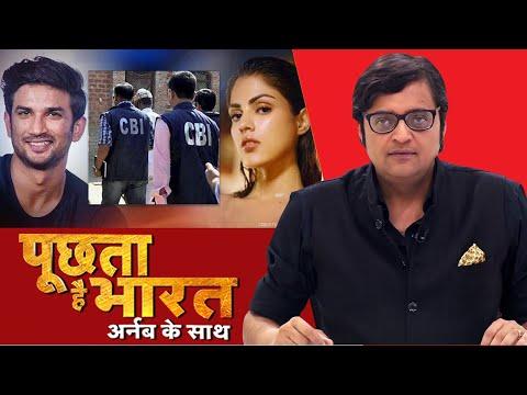 Sushant Case में 'साजिश' का गेम ओवर? देखिए Poochta Hai Bharat, Arnab के साथ !