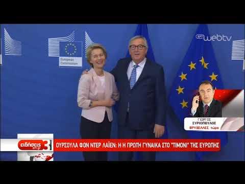 Στις Βρυξέλλες η Ούρσουλα φον ντερ Λάιεν-Συναντήθηκε με Γιουνκερ και Τουσκ | 04/07/2019 | ΕΡΤ