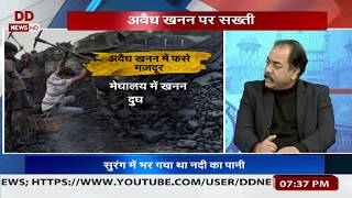 Charcha Mein: Discussion on 'Illegal mining'