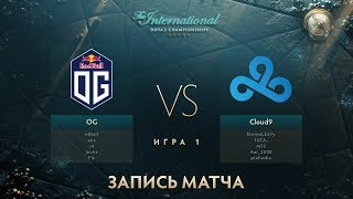 OG vs Cloud9, The International 2017, Групповой Этап, Игра 1