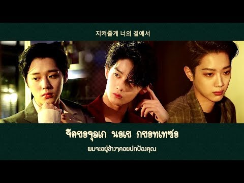 Karaoke Thaisub Wanna One No 1 11 Eleven Feat Dynamic Duo L 21SUB