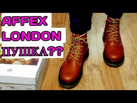 БОТИНКИ AFFEX LONDON - СТОИТ ЛИ ПОКУПАТЬ БОТИНКИ АФЕКС видео