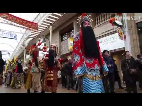 神戸・南京町で春節祭が開幕