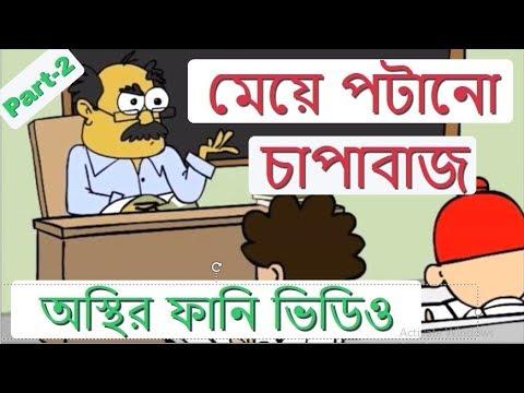 Reddit funny - Part-2 Osthir Bangla Funny Dubbing Teacher VS StudentNew Bangla Cartoon Video Jokes 2018