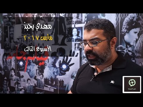 """""""مهدي يحبذ"""" يرشح هذه الأفلام للمشاهدة في الأسبوع الثالث من مارس 2017"""
