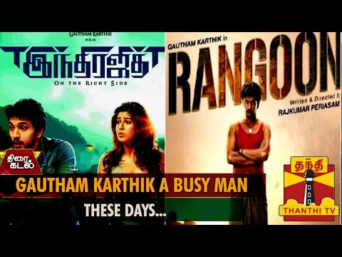 Gautham Karthik a Busy Man These Day...-Thanthi TV